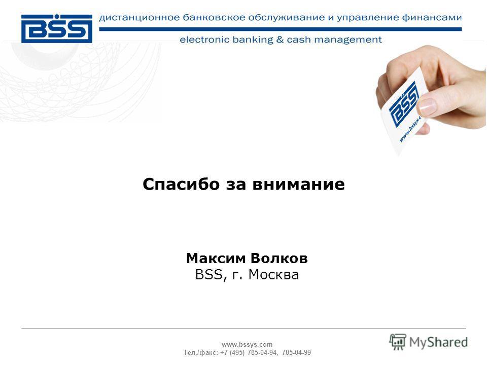 www.bssys.com Тел./факс: +7 (495) 785-04-94, 785-04-99 Спасибо за внимание Максим Волков BSS, г. Москва