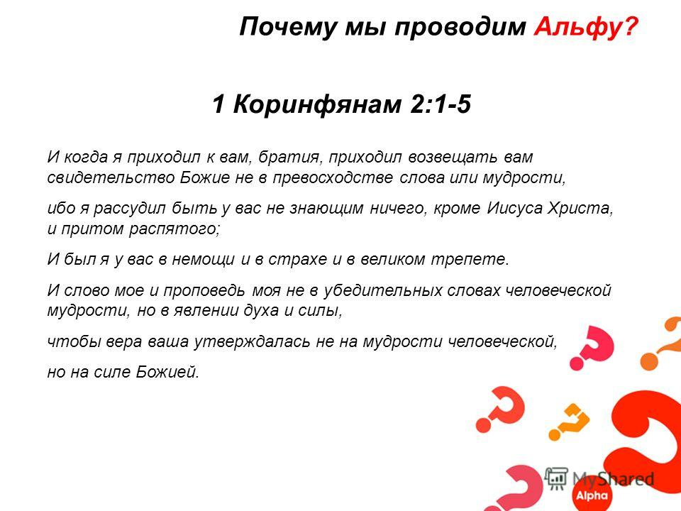 1 Коринфянам 2:1-5 И когда я приходил к вам, братия, приходил возвещать вам свидетельство Божие не в превосходстве слова или мудрости, ибо я рассудил быть у вас не знающим ничего, кроме Иисуса Христа, и притом распятого; И был я у вас в немощи и в ст