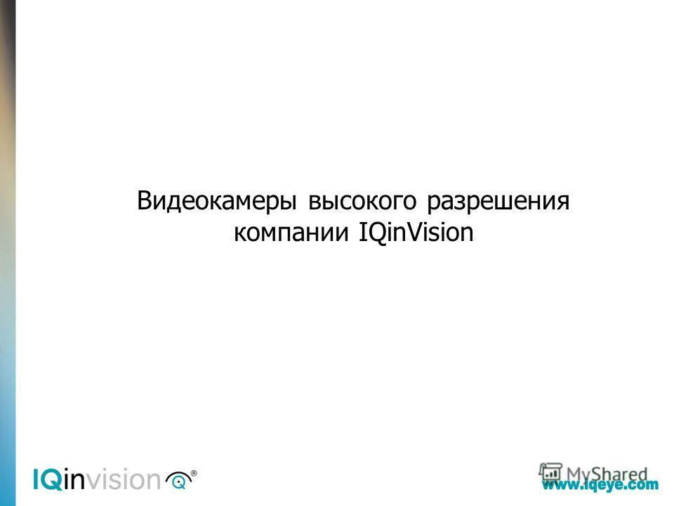 Видеокамеры высокого разрешения компании IQinVision