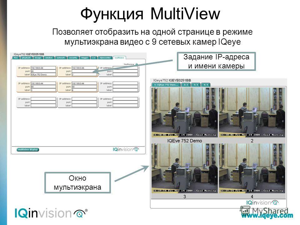 Функция MultiView Позволяет отобразить на одной странице в режиме мультиэкрана видео с 9 сетевых камер IQeye Задание IP-адреса и имени камеры Окно мультиэкрана