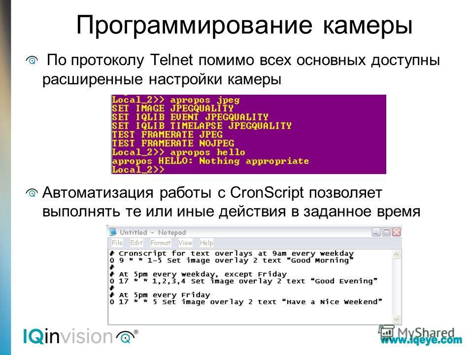 Программирование камеры По протоколу Telnet помимо всех основных доступны расширенные настройки камеры Автоматизация работы c CronScript позволяет выполнять те или иные действия в заданное время