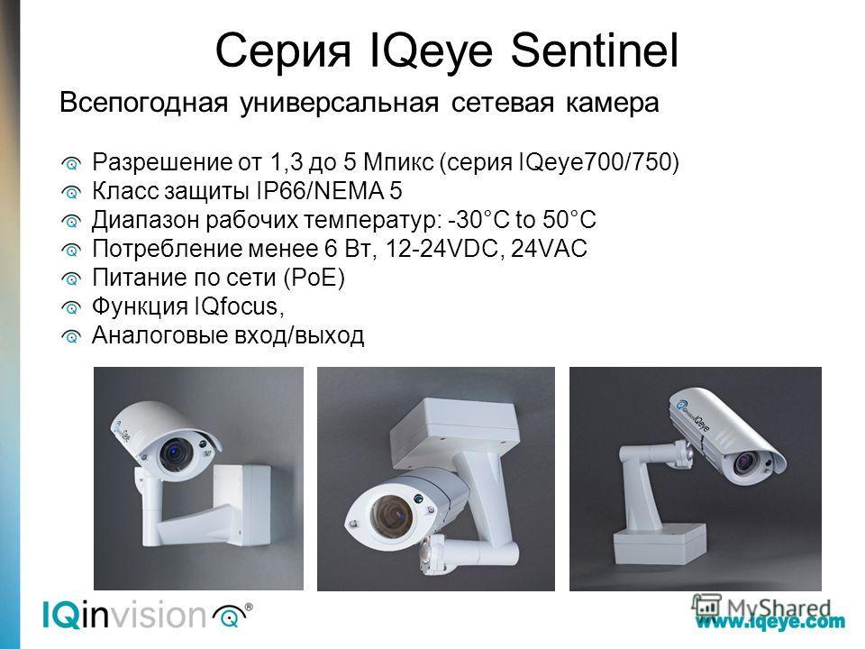 Серия IQeye Sentinel Всепогодная универсальная сетевая камера Разрешение от 1,3 до 5 Мпикс (серия IQeye700/750) Класс защиты IP66/NEMA 5 Диапазон рабочих температур: -30°C to 50°C Потребление менее 6 Вт, 12-24VDC, 24VAC Питание по сети (PoE) Функция