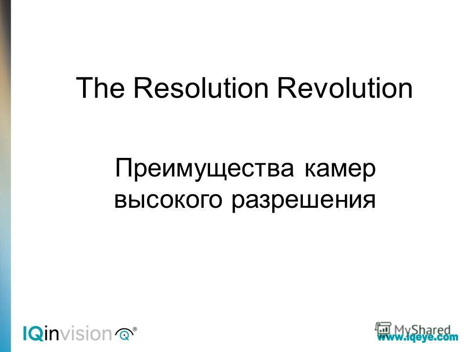 The Resolution Revolution Преимущества камер высокого разрешения