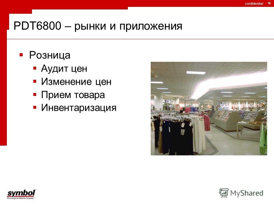 confidential 16 Розница Аудит цен Изменение цен Прием товара Инвентаризация PDT6800 – рынки и приложения