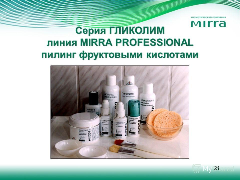 21 Серия ГЛИКОЛИМ линия MIRRA PROFESSIONAL пилинг фруктовыми кислотами
