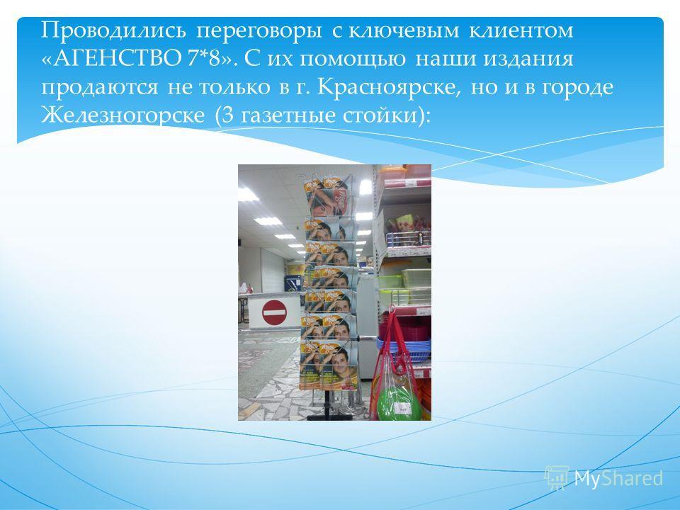 Проводились переговоры с ключевым клиентом «АГЕНСТВО 7*8». С их помощью наши издания продаются не только в г. Красноярске, но и в городе Железногорске (3 газетные стойки):