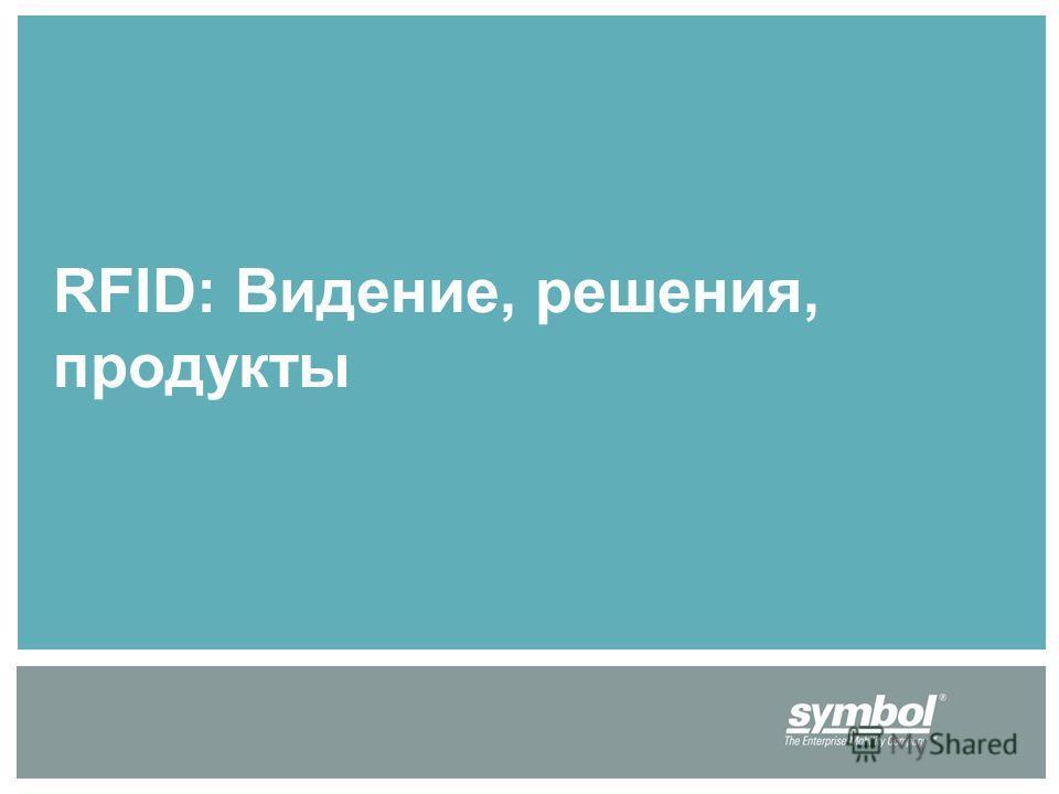 RFID: Видение, решения, продукты