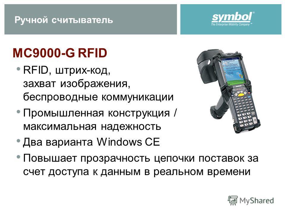 Ручной считыватель MC9000-G RFID RFID, штрих-код, захват изображения, беспроводные коммуникации Промышленная конструкция / максимальная надежность Два варианта Windows CE Повышает прозрачность цепочки поставок за счет доступа к данным в реальном врем