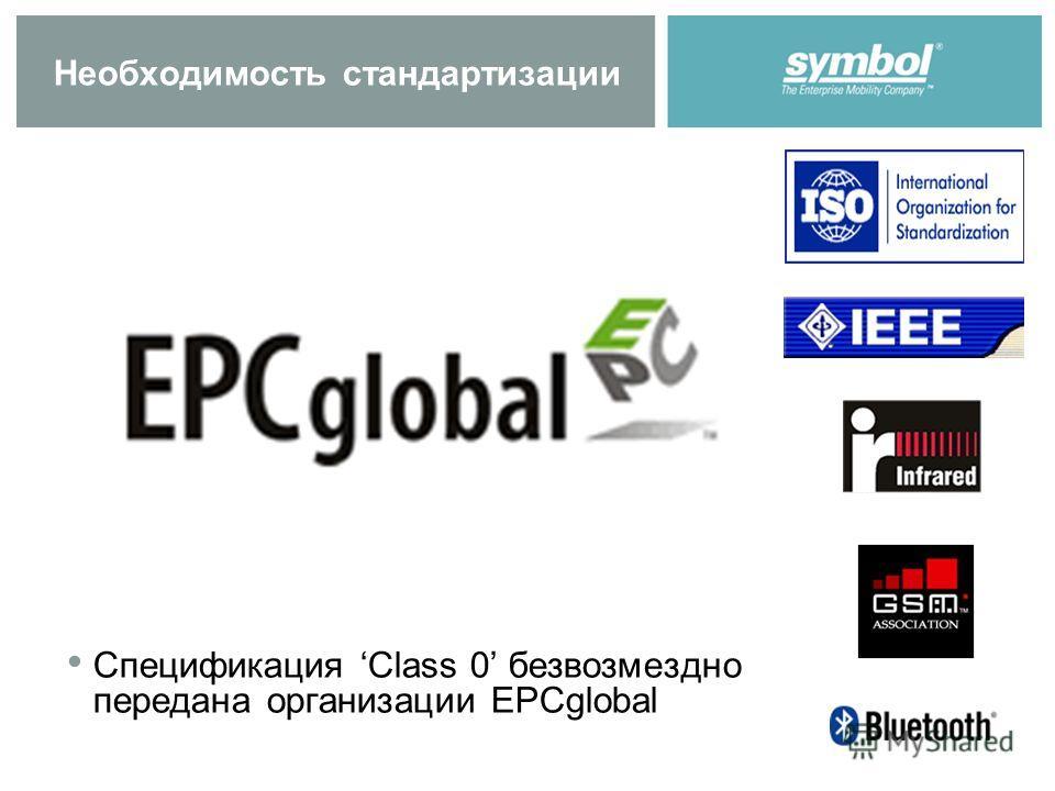 Необходимость стандартизации Спецификация Class 0 безвозмездно передана организации EPCglobal