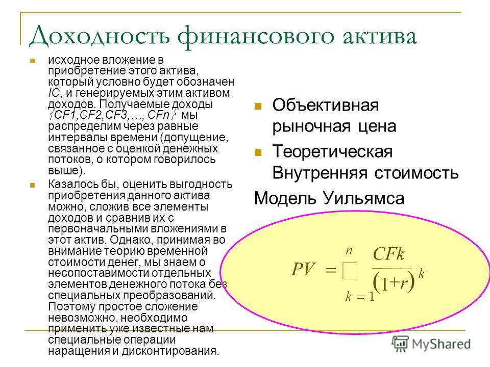 Доходность финансового актива исходное вложение в приобретение этого актива, который условно будет обозначен IC, и генерируемых этим активом доходов. Получаемые доходы CF1,CF2,CF3,…, CFn мы распределим через равные интервалы времени (допущение, связа