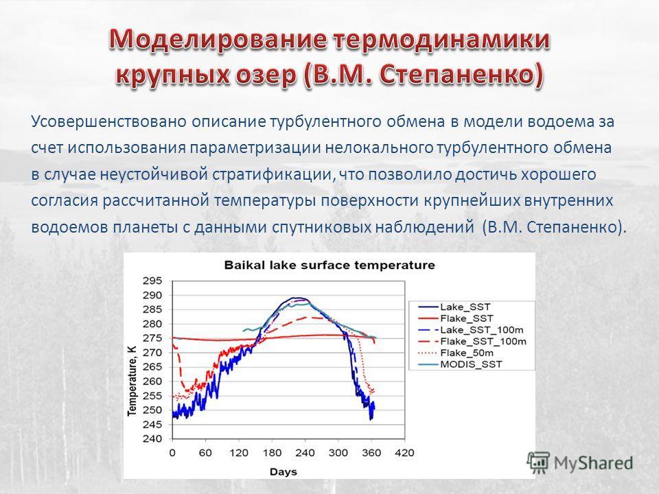 Усовершенствовано описание турбулентного обмена в модели водоема за счет использования параметризации нелокального турбулентного обмена в случае неустойчивой стратификации, что позволило достичь хорошего согласия рассчитанной температуры поверхности
