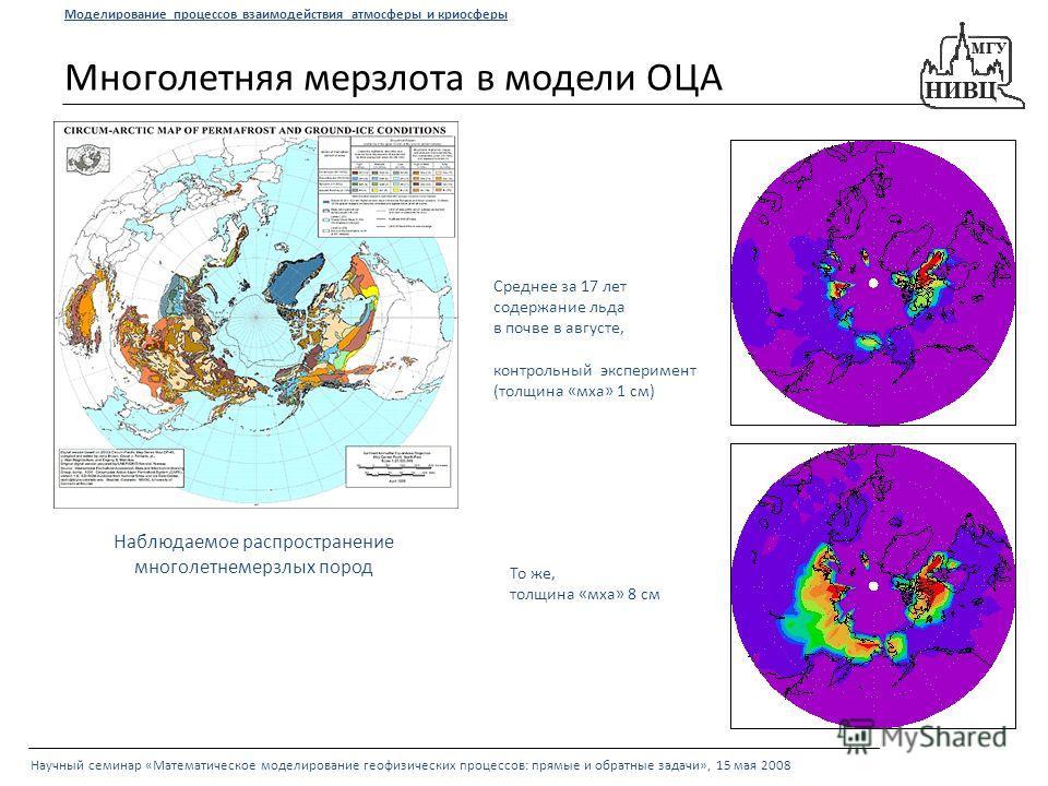 Научный семинар «Математическое моделирование геофизических процессов: прямые и обратные задачи», 15 мая 2008 Моделирование процессов взаимодействия атмосферы и криосферы Многолетняя мерзлота в модели ОЦА Среднее за 17 лет содержание льда в почве в а