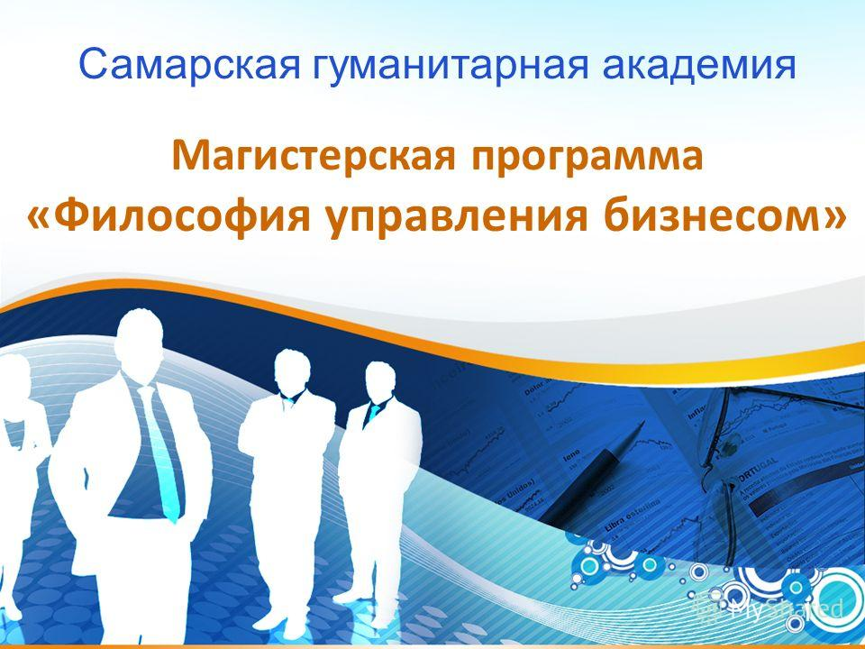 1 Самарская гуманитарная академия Магистерская программа «Философия управления бизнесом»