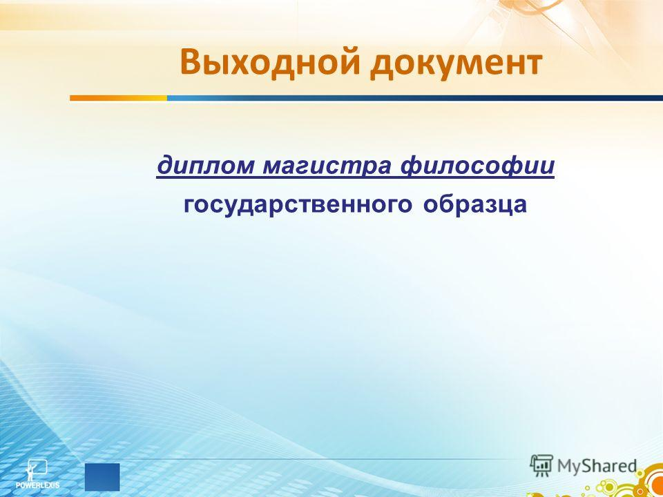 Выходной документ диплом магистра философии государственного образца