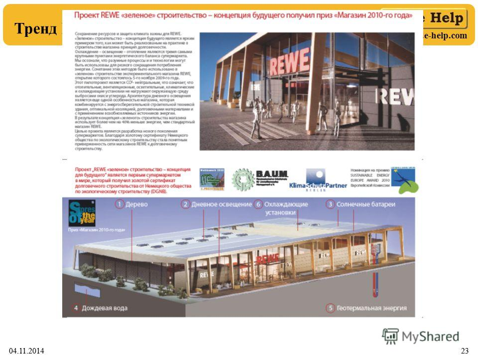 www.trade-help.com 04.11.20142304.11.201423 Тренд EuroShop 2011 – green architecture