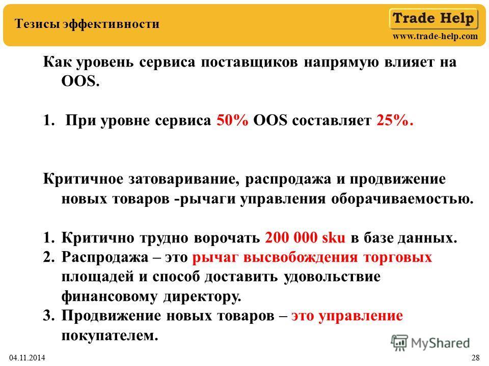 www.trade-help.com 04.11.201428 Тезисы эффективности 04.11.201428 Как уровень сервиса поставщиков напрямую влияет на OOS. 1. При уровне сервиса 50% OOS составляет 25%. Критичное затоваривание, распродажа и продвижение новых товаров -рычаги управления