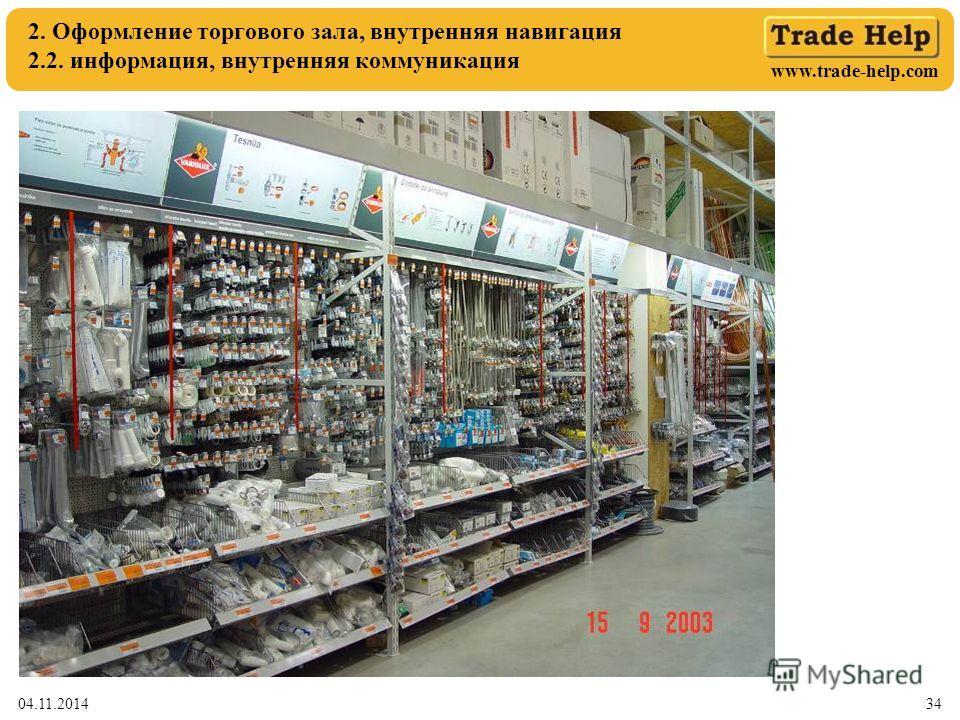 www.trade-help.com 04.11.201434 2. Оформление торгового зала, внутренняя навигация 2.2. информация, внутренняя коммуникация