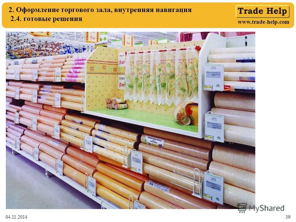 www.trade-help.com 04.11.201439 2. Оформление торгового зала, внутренняя навигация 2.4. готовые решения