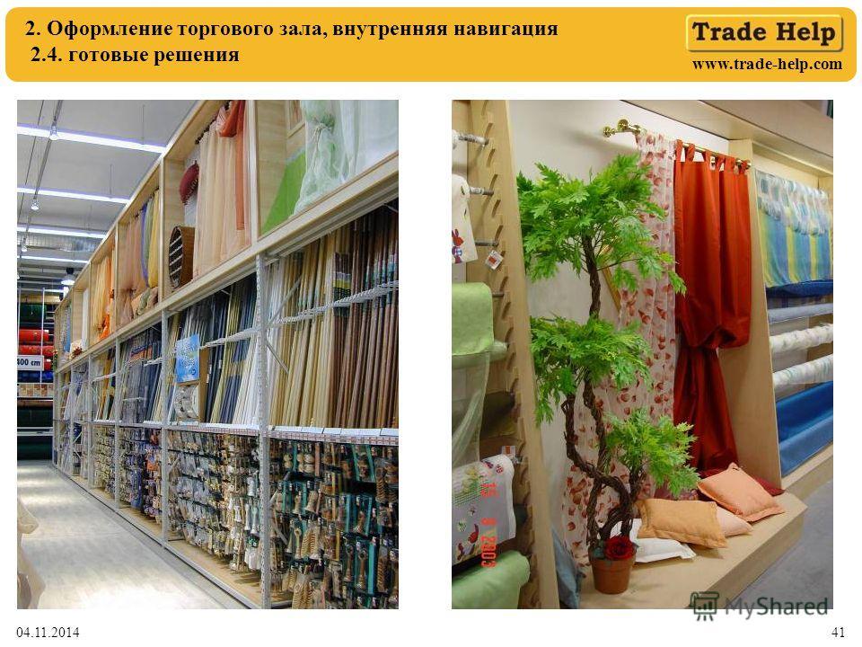 www.trade-help.com 04.11.201441 2. Оформление торгового зала, внутренняя навигация 2.4. готовые решения
