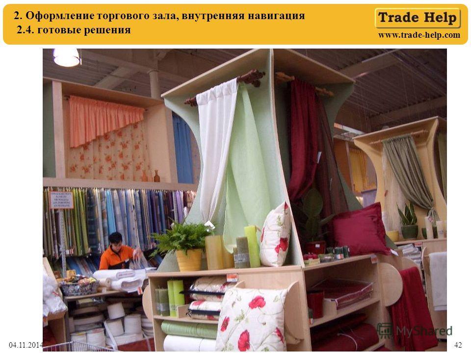 www.trade-help.com 04.11.201442 2. Оформление торгового зала, внутренняя навигация 2.4. готовые решения