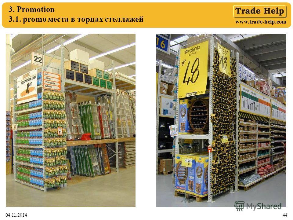 www.trade-help.com 04.11.201444 3. Promotion 3.1. promo места в торцах стеллажей