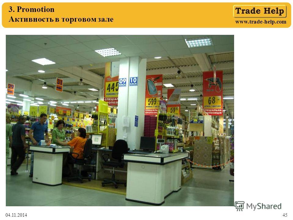 www.trade-help.com 04.11.201445 3. Promotion Активность в торговом зале