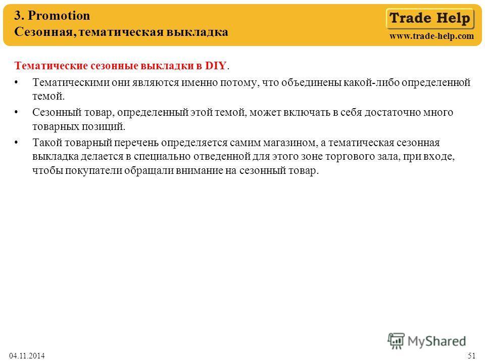 www.trade-help.com 04.11.201451 3. Promotion Сезонная, тематическая выкладка Тематические сезонные выкладки в DIY. Тематическими они являются именно потому, что объединены какой-либо определенной темой. Сезонный товар, определенный этой темой, может