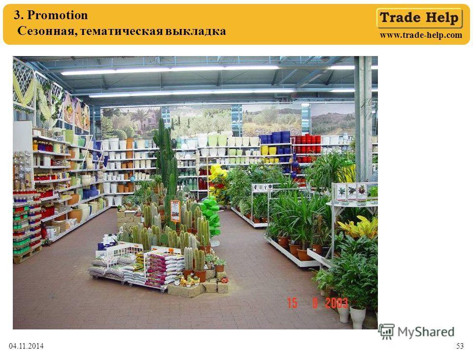 www.trade-help.com 04.11.201453 3. Promotion Сезонная, тематическая выкладка