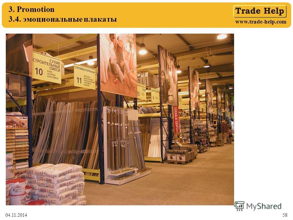 www.trade-help.com 04.11.201458 3. Promotion 3.4. эмоциональные плакаты