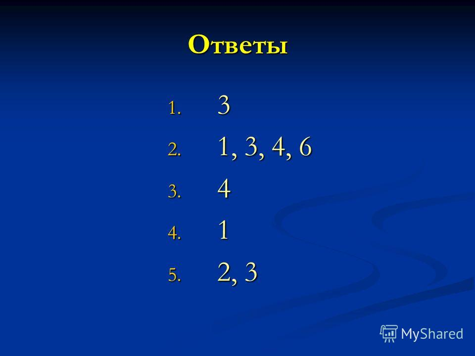 Ответы 1. 3 2. 1, 3, 4, 6 3. 4 4. 1 5. 2, 3