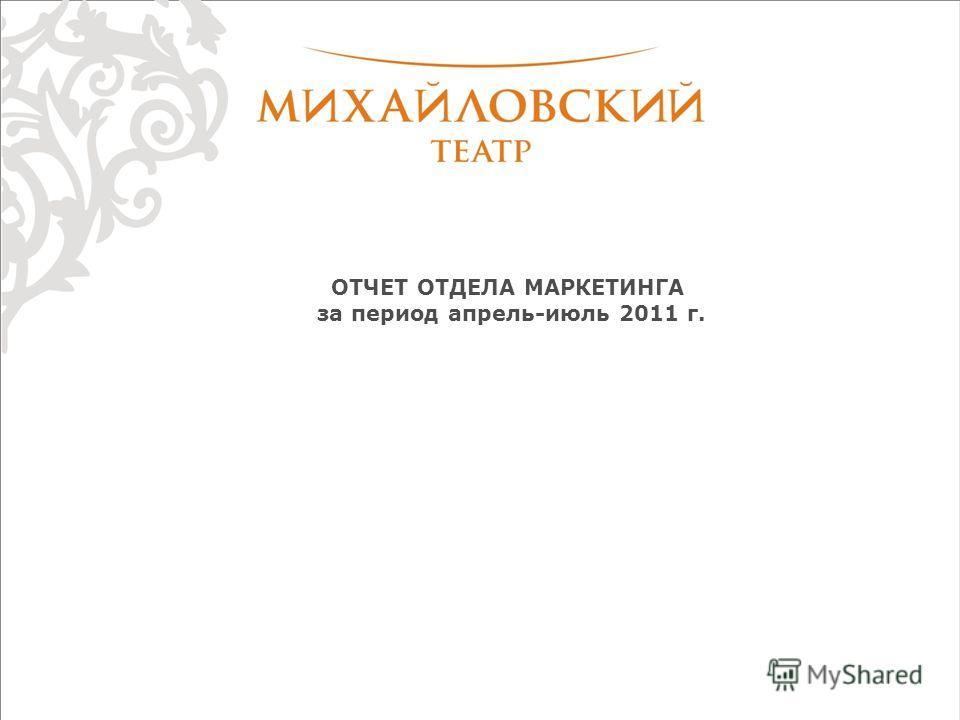 ОТЧЕТ ОТДЕЛА МАРКЕТИНГА за период апрель-июль 2011 г.