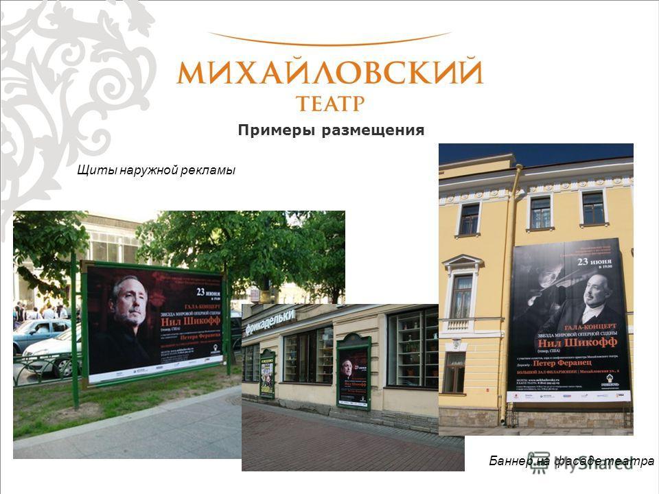 Примеры размещения Щиты наружной рекламы Баннер на фасаде театра
