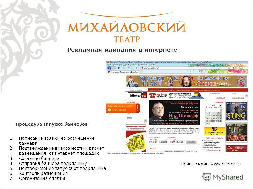 Рекламная кампания в интернете Принт-скрин www.bileter.ru 1. Написание заявки на размещение баннера 2. Подтверждение возможности и расчет размещения от интернет-площадок 3. Создание баннера 4. Отправка баннера подрядчику 5. Подтверждение запуска от п