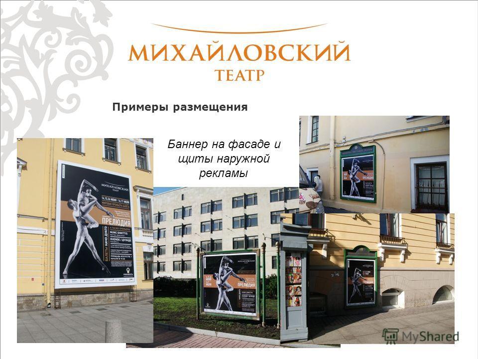 Баннер на фасаде и щиты наружной рекламы Примеры размещения
