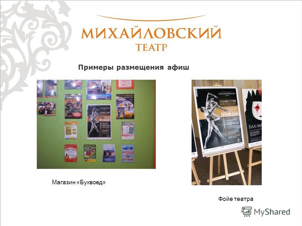 Магазин «Буквоед» Примеры размещения афиш Фойе театра