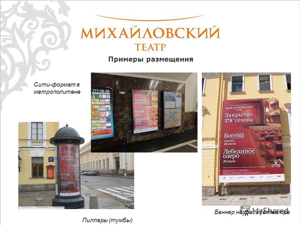 Примеры размещения Пиллары (тумбы) Баннер на фасаде театра Сити-формат в метрополитене