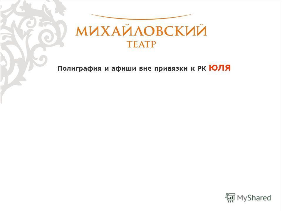 Полиграфия и афиши вне привязки к РК ЮЛЯ
