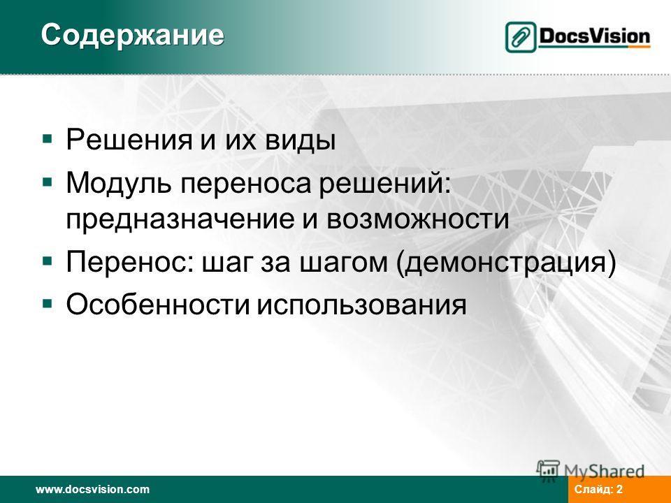 www.docsvision.com Слайд: 2 Содержание Решения и их виды Модуль переноса решений: предназначение и возможности Перенос: шаг за шагом (демонстрация) Особенности использования