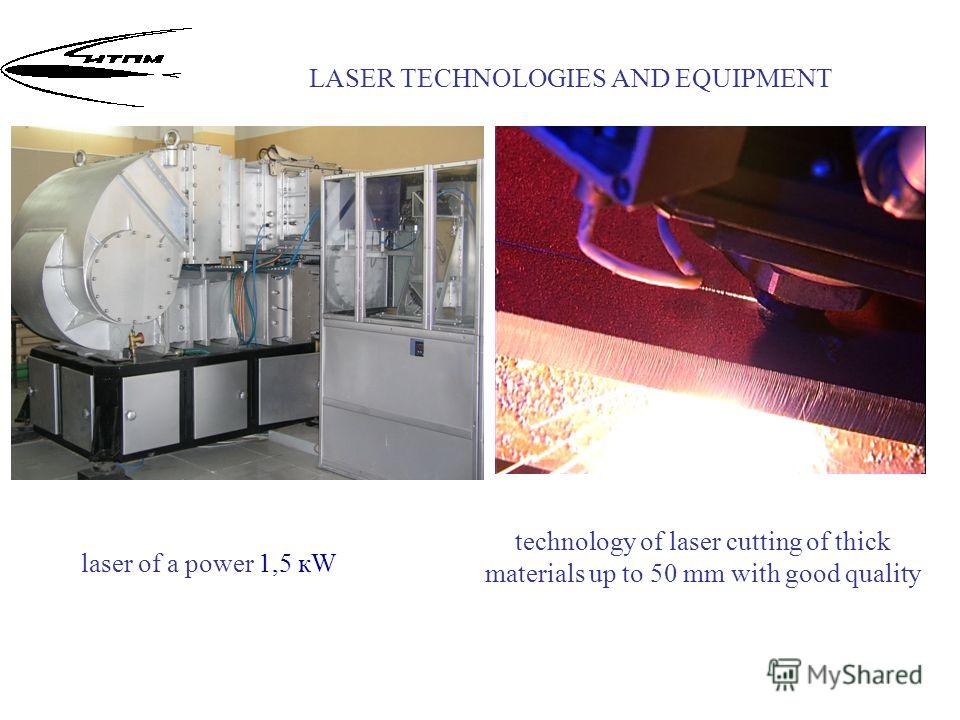 LASER TECHNOLOGIES AND EQUIPMENT technology of laser cutting of thick materials up to 50 mm with good quality laser of a power 1,5 кW