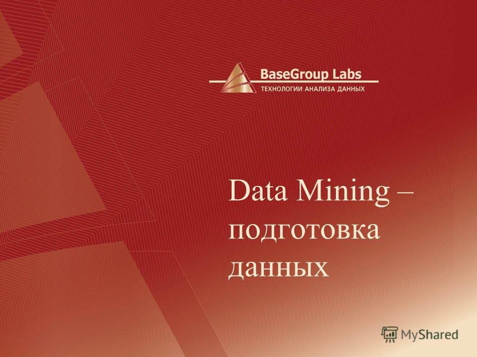 Data Mining – подготовка данных