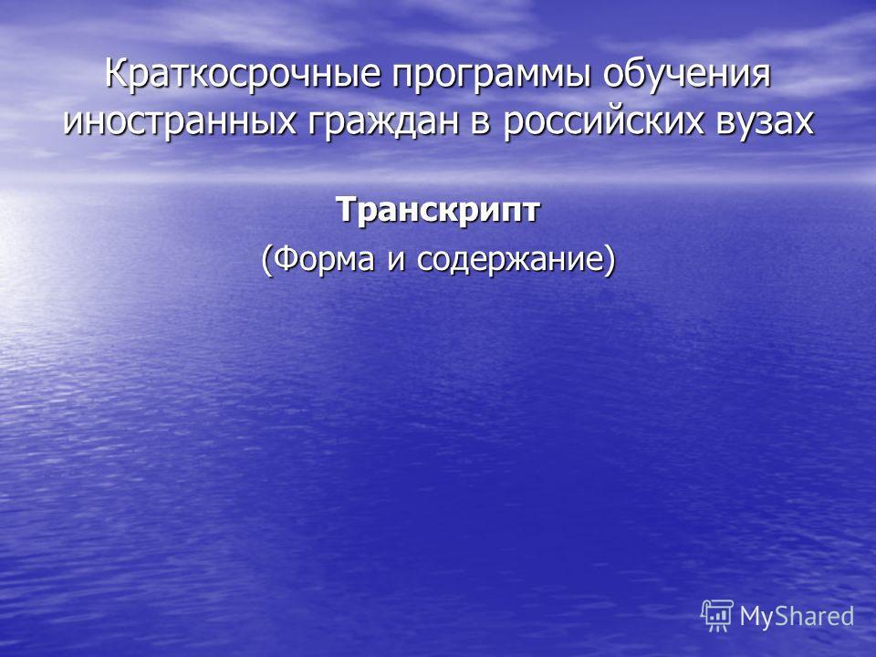 Краткосрочные программы обучения иностранных граждан в российских вузах Транскрипт (Форма и содержание)