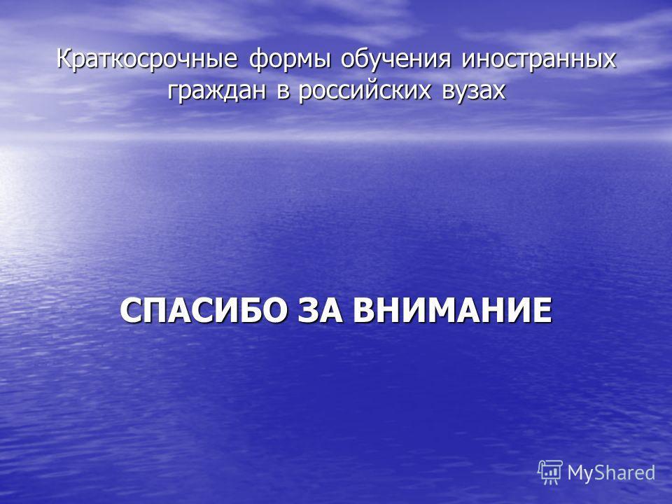 Краткосрочные формы обучения иностранных граждан в российских вузах СПАСИБО ЗА ВНИМАНИЕ