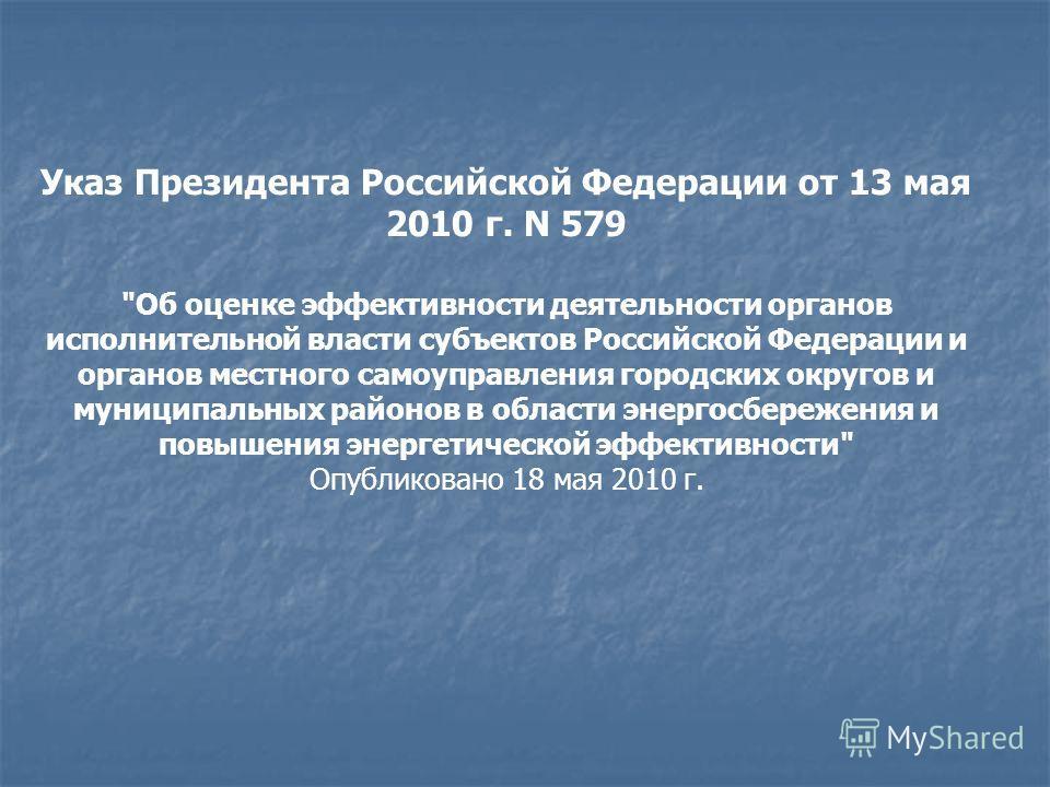 Указ Президента Российской Федерации от 13 мая 2010 г. N 579