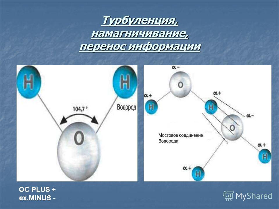Турбуленция, намагничивание, перенос информации ОС PLUS + ex.MINUS -