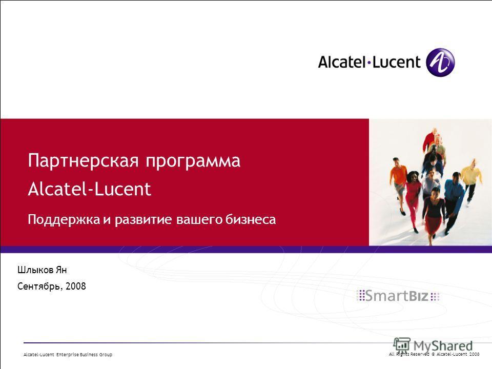 All Rights Reserved © Alcatel-Lucent 2008 Alcatel-Lucent Enterprise Business Group Шлыков Ян Сентябрь, 2008 Партнерская программа Alcatel-Lucent Поддержка и развитие вашего бизнеса