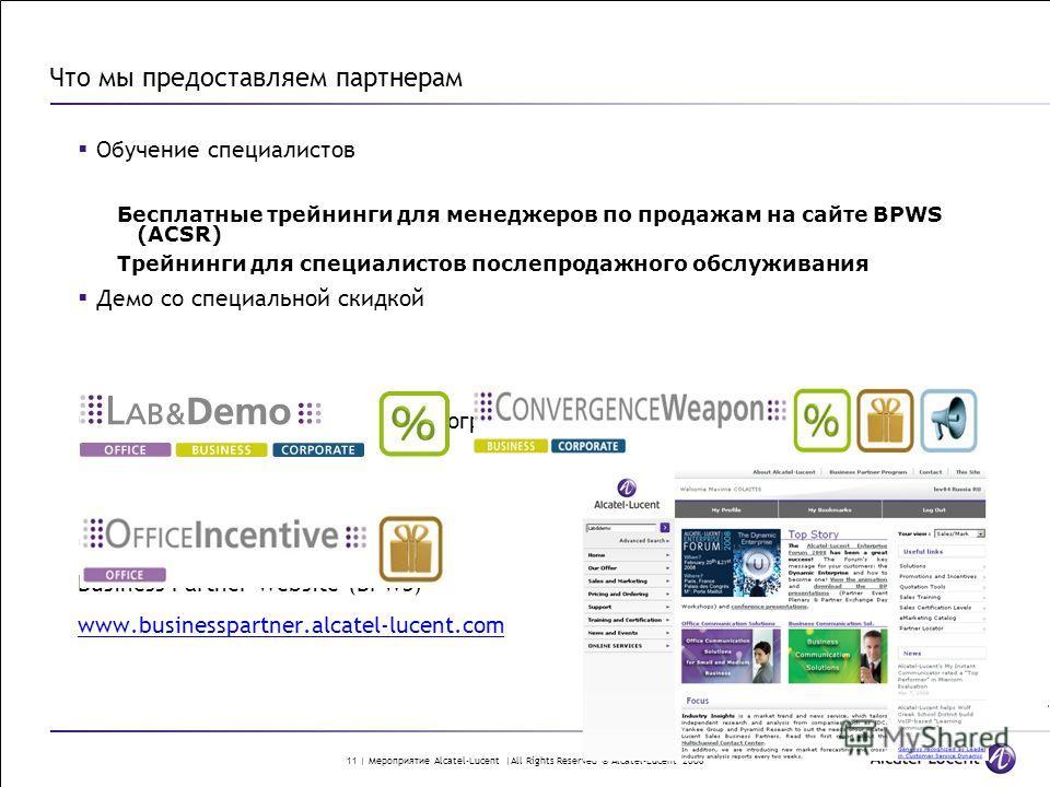 11 | Мероприятие Alcatel-Lucent |All Rights Reserved © Alcatel-Lucent 2008 Что мы предоставляем партнерам Обучение специалистов Бесплатные трейнинги для менеджеров по продажам на сайте BPWS (ACSR) Трейнинги для специалистов послепродажного обслуживан