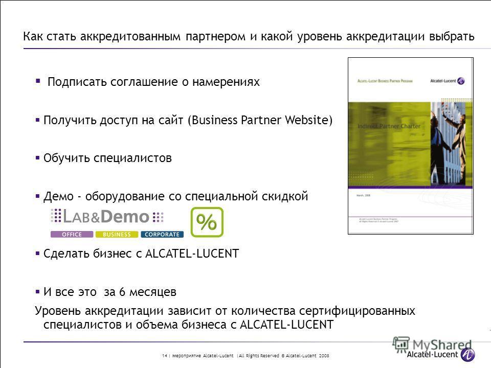14 | Мероприятие Alcatel-Lucent |All Rights Reserved © Alcatel-Lucent 2008 Подписать соглашение о намерениях Получить доступ на сайт (Business Partner Website) Обучить специалистов Демо - оборудование со специальной скидкой Сделать бизнес с ALCATEL-L
