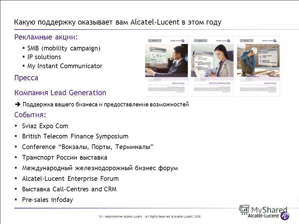 18 | Мероприятие Alcatel-Lucent |All Rights Reserved © Alcatel-Lucent 2008 Какую поддержку оказывает вам Alcatel-Lucent в этом году Рекламные акции: SMB (mobility campaign) IP solutions My Instant Communicator Пресса Компания Lead Generation Поддержк