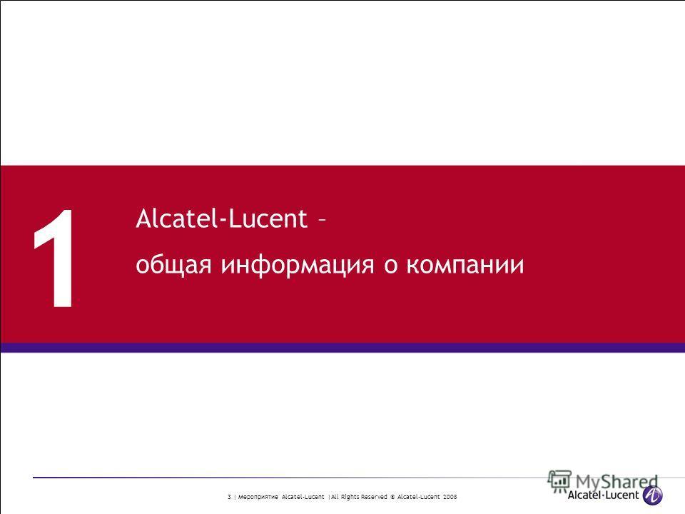 3 | Мероприятие Alcatel-Lucent |All Rights Reserved © Alcatel-Lucent 2008 1 Alcatel-Lucent – общая информация о компании