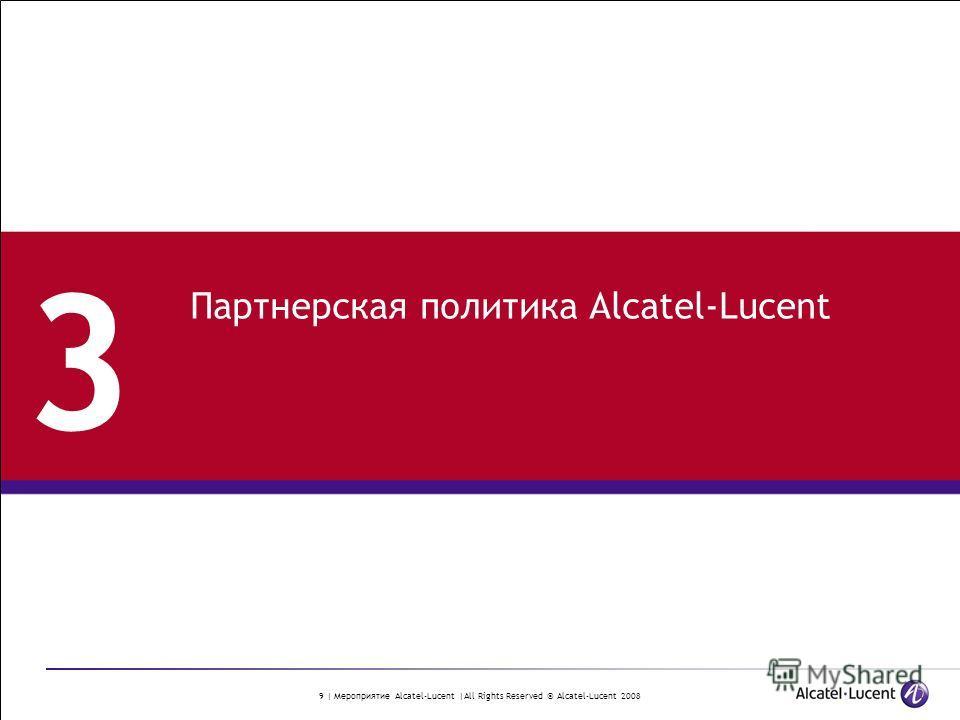 9 | Мероприятие Alcatel-Lucent |All Rights Reserved © Alcatel-Lucent 2008 3 Партнерская политика Alcatel-Lucent